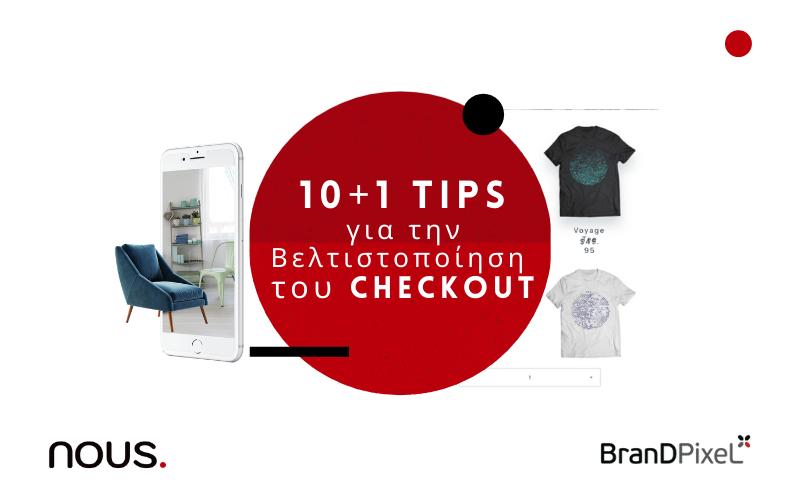 10+1 tips για την Βελτιστοποίηση του Checkout
